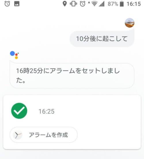 Googleアシスタントに10分後に起こして